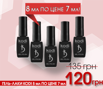 Гель-лаки KODI 8 мл по цене 7 мл