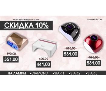 Скидка -10% на лампы для ногтей