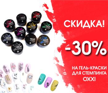 Скидка -30% на краски для стемпинга OXXI