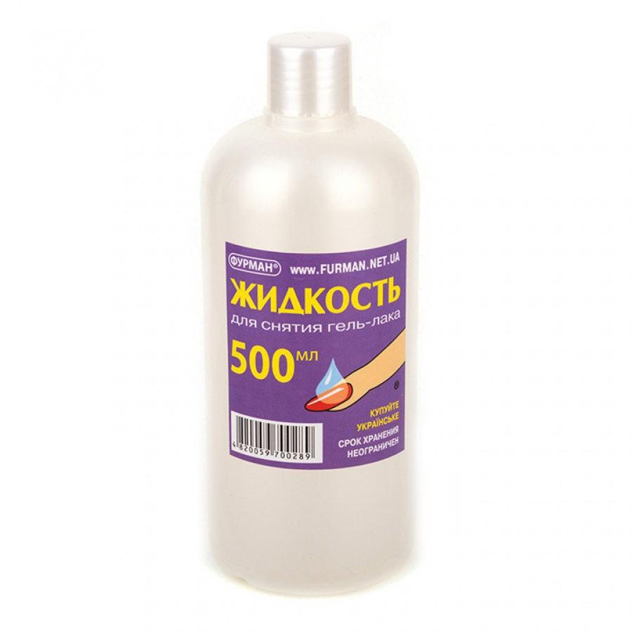 Жидкость для снятия гель-лака Фурман, 500 мл