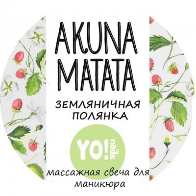 Массажная свеча для рук и тела AKUNA MATATA, Земляничная полянка, 30мл