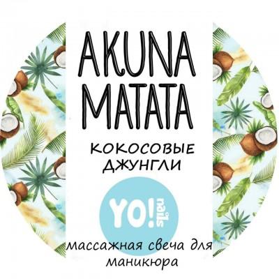 Массажная свеча для рук и тела AKUNA MATATA, Кокосовые джунгли, 30мл