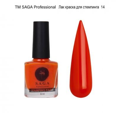 Лак для стемпинга SAGA, оранжевый, 10 мл