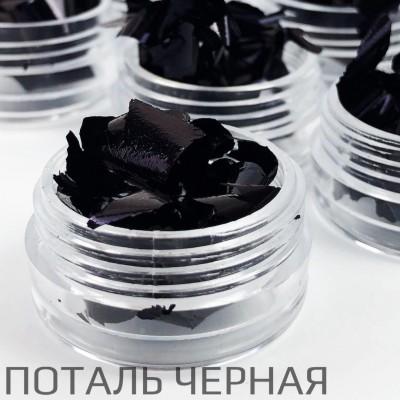 Поталь в банке PF-03, черная