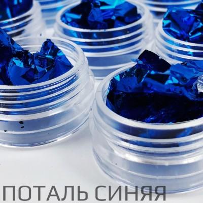 Поталь в банке PF-05, синяя