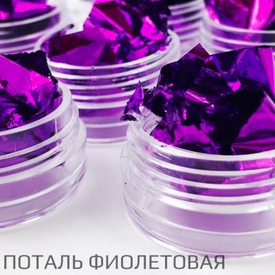 Поталь в банке PF-06, фиолетовая