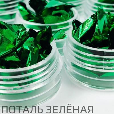 Поталь в банке PF-08, зеленая