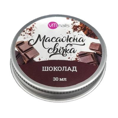 Свеча массажная, шоколад, 30 мл