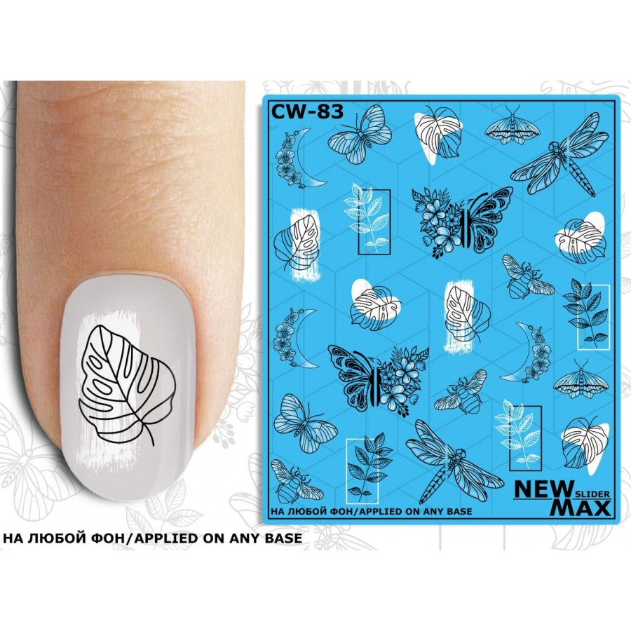 CW - 83 Слайдер-дизайн NEW MAX метелики, листя