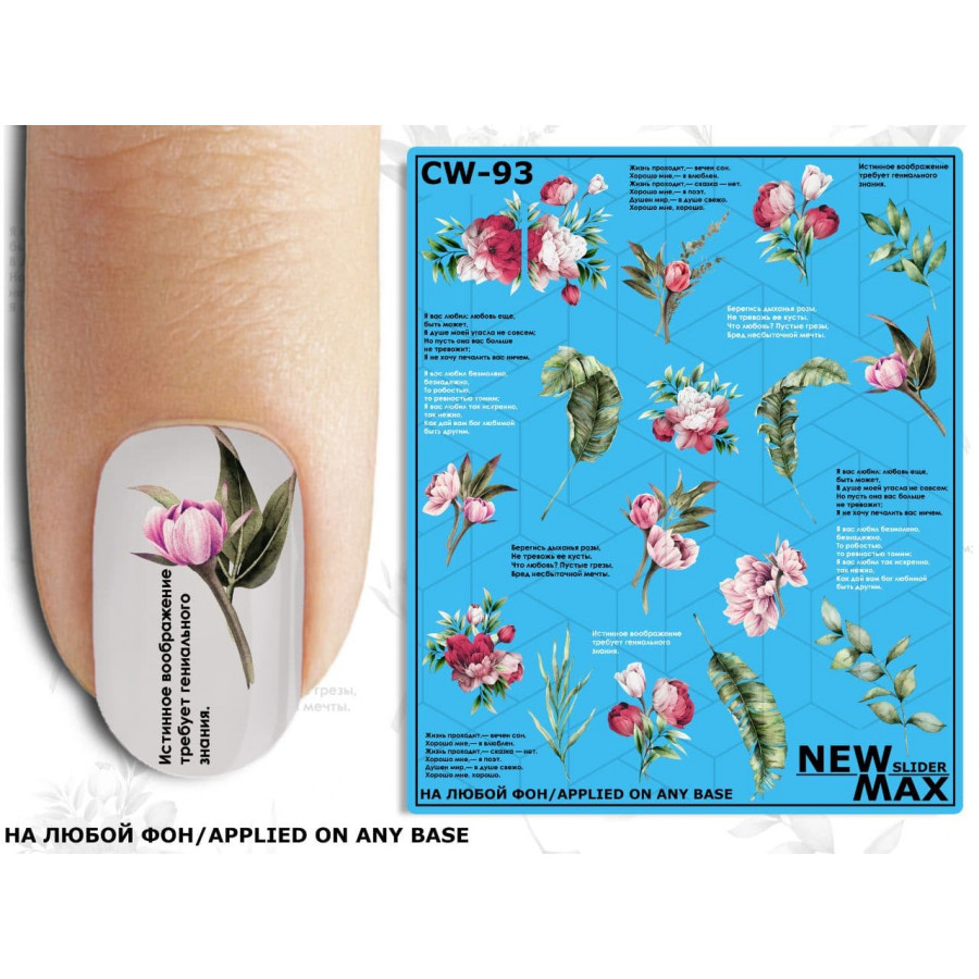 CW - 93 Слайдер-дизайн NEW MAX написи, квіти