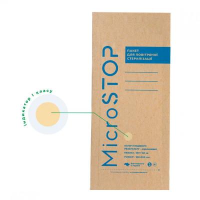 Крафт-пакеты Microstop 100*200 (упаковка), 110 шт